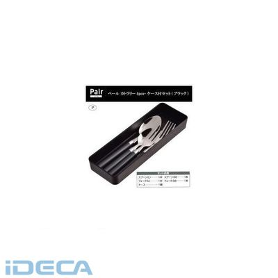 JP66711 ペール カトラリー4pcs+ケース付セット【ブラック】