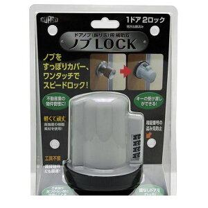 ガードロック[No.620]ドアノブ(握り玉)用補助錠ノブLOCK4944415206502【5400円以上送料無料】