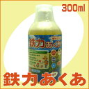 【人気商品】鉄力アクア(300ml)[土壌改良 有機 肥料] 【HLS_DU】10P03Sep16