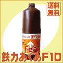 【人気商品】農業用 鉄力あくあF10(2リットル)[土壌改良 肥料 有機] 【HLS_DU】10P03Sep16