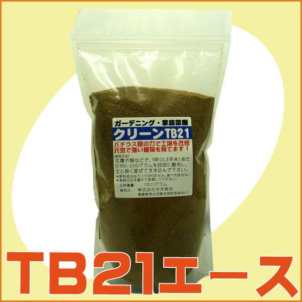 【人気商品】作物の病気被害を軽減する土作り!『TB21エース(1kg)』 [土壌改良 有機 堆肥]