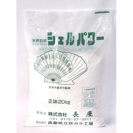 【人気商品】【送料無料】ホタテ貝殻粉末 『シェルパワー(20kg)』[肥料 有機 園芸 農業 家庭菜園]