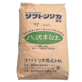 【送料無料】 農場用園芸用ソフトシリカ(20kg)[有機 肥料 シリカ]