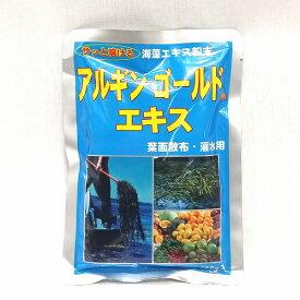 海藻の力で強い作物を作ります!『アルギンゴールドエキス(100g)』 [土壌改良 微量要素 ミネラル] 【楽天BOX受取対象商品(その他)】