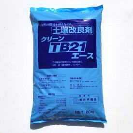 ◆送料無料◆ 作物の病気被害を軽減する土作り!『TB21エース(20kg)』[土壌改良 有機 堆肥]