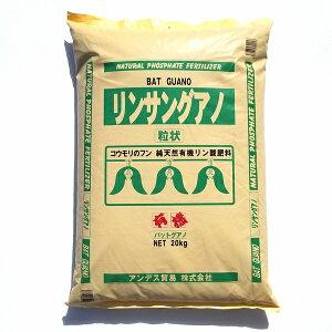 【送料無料】農場用リンサングアノ粒状(20kg)[肥料 園芸 家庭菜園 農業 有機]