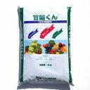 【送料無料】100%有機質の米ぬかボカシ肥料 甘糖くん(20kg)[土壌改良 肥料 有機]