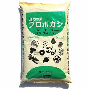 【送料無料】生薬系植物原料でつくった プロボカシ(20kg)[土壌改良 肥料 有機]