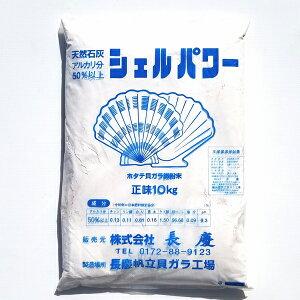 【送料無料】ホタテ貝殻 天然石灰 『シェルパワー微粉末(10kg)』 (旧 有機石灰 ラミカル)[土壌改良 有機 肥料]
