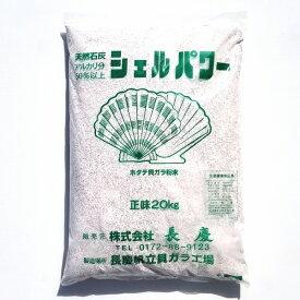 【送料無料】ホタテ貝殻粉末 『シェルパワー(20kg)』[肥料 有機 園芸 農業 家庭菜園]