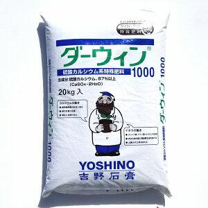 【送料無料】硫酸カルシウム 『ダーウィン1000(20kg)』[土壌改良 ミネラル 微量要素]
