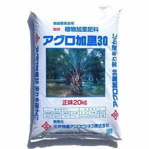 天然椰子殻カリ肥料 農場用アグロ加里30(20kg)[肥料 有機 農業 園芸 家庭菜園]