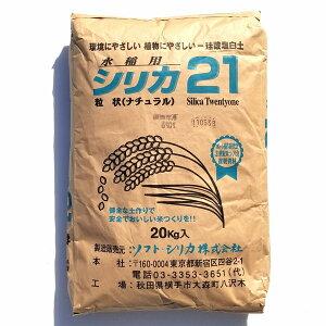 【送料無料】水稲用シリカ21 粒状(20kg)[土壌改良 肥料 有機]