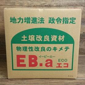 ◆送料無料◆ 土壌と瞬時に団粒化!『EB-aエコ(20L)』[園芸 土壌改良 家庭菜園 農業]