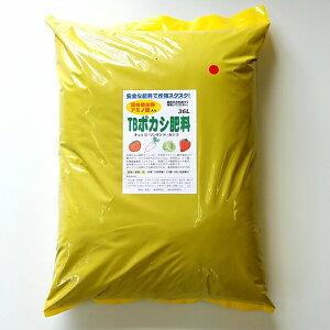 【送料無料】作物を元気に!有効微生物入りボカシ肥料 『TBボカシ肥料(36L)』[土壌改良 堆肥 有機]