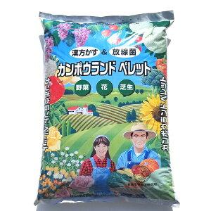 【送料無料】放線菌たっぷりの漢方かす堆肥 『カンポウランド ペレット(15kg)』[土壌改良 堆肥 有機]