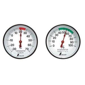 【人気商品】シンワ・温度計・湿度計セット