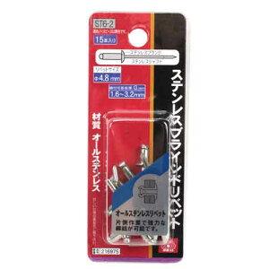 【人気商品】SK11・ステンレスリベット 15入 父の日 ギフト プレゼント