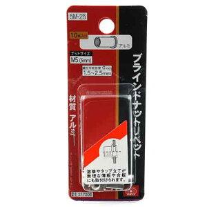【人気商品】SK11・ナットリベット 10入 父の日 ギフト プレゼント
