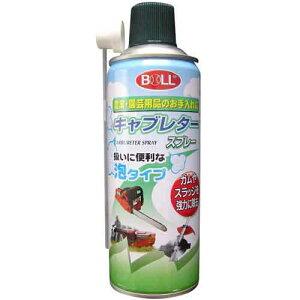 【人気商品】BOLL・園芸用キャブレタースプレー