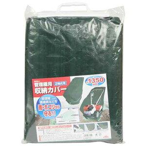 【人気商品】セフティ3・管理機用収納カバー 2軸式用
