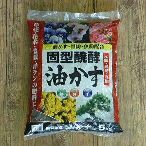 固形発酵油かす(約5kg)[園芸用土 培養土 園芸 家庭菜園]