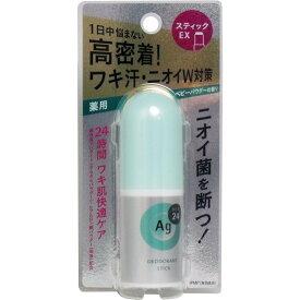 エージーデオ24 デオドラントスティックEX ベビーパウダーの香り 20g