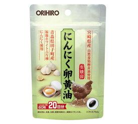 オリヒロ にんにく卵黄油 60粒 20日分 にんにくエキス 有精卵黄油 ORIHIRO サプリ サプリメント 健康維持