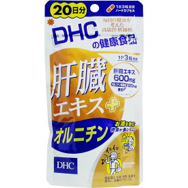 DHC 肝臓エキス+オルニチン 20日分 60粒入
