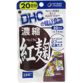 DHC 濃縮紅麹 20日分 20粒入