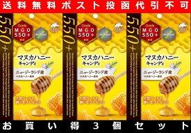 送料無料【3個セット】マヌカハニー キャンディ MGO550+ ニュージーランド産 10粒入 ポスト投函 代引不可