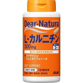 ディアナチュラ L−カルニチン 90粒 30日分 カプサイシン りんごポリフェノール 無添加 Dear-Natura サプリ サプリメント 燃焼