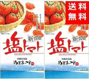 送料無料 沖縄美健 塩トマト 120g×2個セット ポスト投函 代引不可