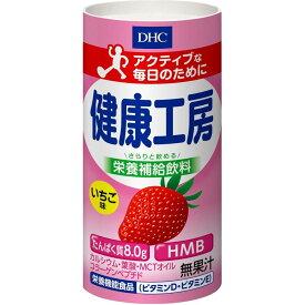DHC健康工房 いちご味 125mL たんぱく質 HMB カルシウム 葉酸 MCTオイル コラーゲン