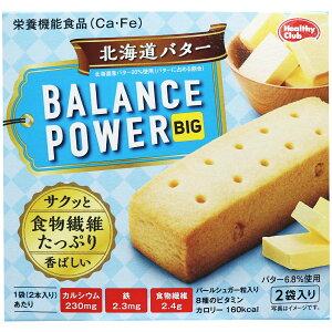 バランスパワービッグ [北海道バター] 2袋(4本)入り 8本セット