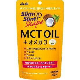アサヒ スリムUPスリムシェイプMCT OIL+オメガ3 180粒
