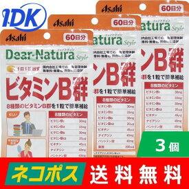 ディアナチュラスタイル ビタミンB群 60日分 60粒入 3個セット