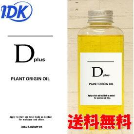 ディープラス D plus プラントオリジンオイル 150mL 話題 ヘアオイル ボディオイル ハンドオイル トリートメント 洗い流さない