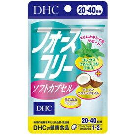 DHC フォースコリー ソフトカプセル 20〜40日分 40粒入