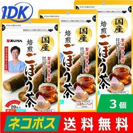 3個セット あじかん 国産焙煎ごぼう茶 20包 送料無料 ポスト投函