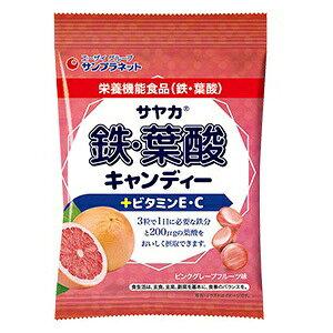 サヤカ 鉄・葉酸キャンディー ピンクグレープフルーツ味(65g) 飴 アメ 栄養機能食品 ビタミンE ビタミンC 鉄分補給 キャンディサプリ