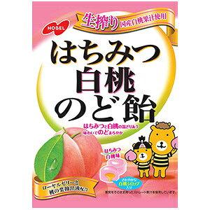 はちみつ白桃のど飴(110g) キャンディ ローヤルゼリー 生搾り国産白桃果汁 桃の葉抽出液 ノーベル NOBEL アメ