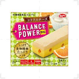 バランスパワービッグ シトラスチーズ(32.0g×2袋入) 栄養補給 チーズ風味クリーム オレンジピール ビタミン カルシウム 鉄分 食物繊維