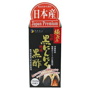 極みの発酵黒ニンニク黒酢 (120粒) サプリ サプリメント アミノ酸 青森県産福地ホワイト六片種 EPA DHA