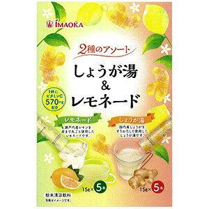 しょうが湯&レモネード(15g×10本入)国内産しょうが 広島県産レモン 生姜 ショウガ