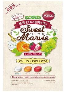 スウィートマービー フルーツミックスキャンディ お徳用(360g)HABA ハーバー研究所 あめ 飴 低GI 砂糖不使用 植物生まれの甘味料 還元麦芽糖 MARVIE