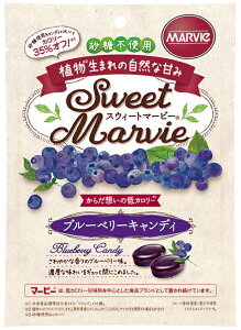 スウィートマービー ブルーベリーキャンディ (49g)HABA ハーバー あめ 飴 低GI 砂糖不使用 植物生まれの甘味料 還元麦芽糖 MARVIE