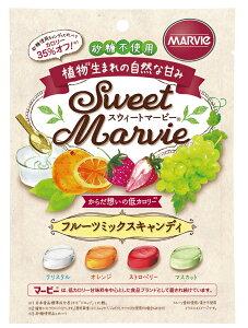 スウィートマービー フルーツミックスキャンディ (49g)HABA ハーバー研究所 あめ 飴 低GI 砂糖不使用 植物生まれの甘味料 還元麦芽糖 MARVIE