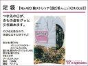 【IDN】 和装小物 あづま姿 足袋 綿ストレッチ(源氏香)(24.0cm) No.420【q新品】【着】