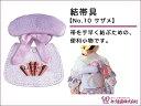 【IDN】 和装小物 あづま姿 結帯具 サザメ No.10【q新品】【着】
